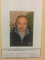 Ильин Юрий Александрович
