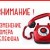 Внимание! Изменился номер телефона диспетчерской.