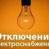 12.12.2017 г.  с 11:00 и до 18:00 возможно периодическое отключение электричества! Дома 9 лит А,Б,В!