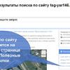 На наш сайт добавлен поиск по сайту от Яндекса