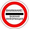 ВАЖНАЯ ИНФОРМАЦИЯ!!! (Колокльный пер, д.6, корп. 2. лит А)