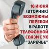 18.06.2019 возможны перебои в работе телефонной связи с УК