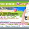 Присоединяйся к @nvecology