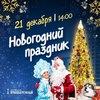 Новогодний праздник в «Правобережном»!