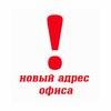 """Офис ООО """"Время перемен"""" переехал!"""