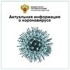 Минздрав открыл на своем официальном сайте раздел, посвященный коронавирусу! 88002000112 Тел горячей линии.