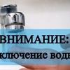 Отключение холодного водоснабжения в г.п. Фёдоровское