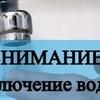 Отключение холодного водоснабжения в Федоровском городском поселении.