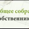 Собрание собственников многоквартирных домов расположенных по адресу: г.п. Федоровское
