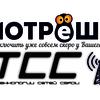 """IPTV """"Смотрёшка"""" в ТСС!"""