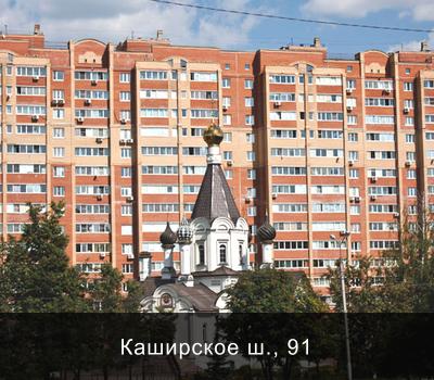 Каширское ш., дом 91