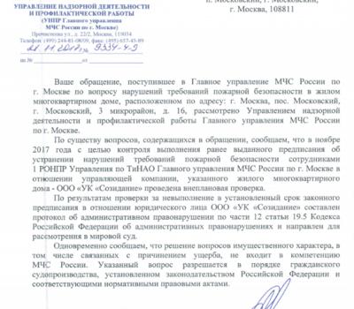 Прорыв системы пожаротушения в 5-м подъезде 02.01.2018