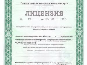лицензия 1.jpeg