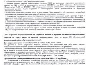 Сообщение о проведении внеочередного общего собрания д. Лаголово, ул. Детская, д. 5.jpg