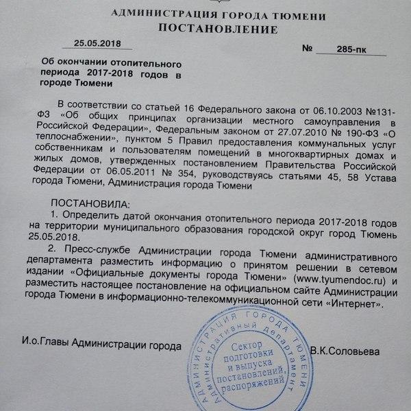 Постановление об окончании ОЗП 2017-2018.jpg