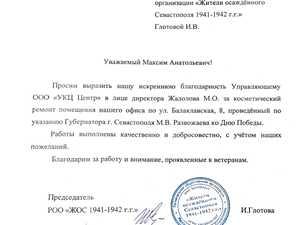 Благодарственное письмо Балаклавская 8.jpg