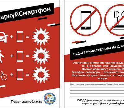 2 - Паркуй смартфон.jpg