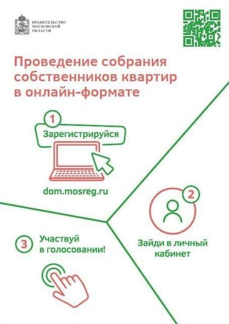 Информационная листовка.png