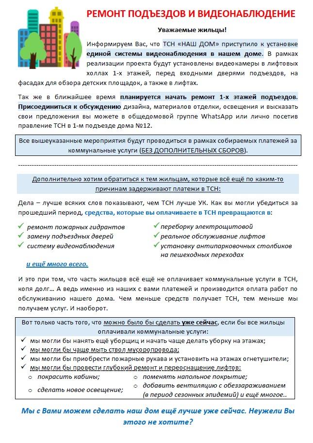 Ремонт подъездов и видеонаблюдение.png
