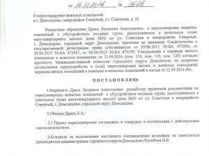 Постановление Администрации .jpg