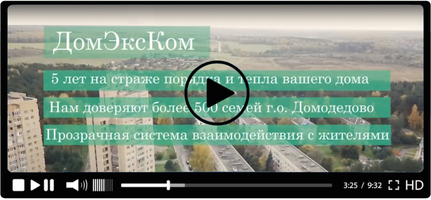 Видео ДомЭксКом
