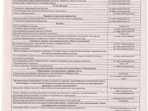 Перечень работ по содержанию и текущему ремонту общего имущества 1.jpg