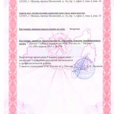 Лицензия ООО ИНТЕРРА об.ст..jpg