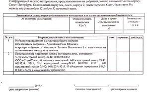Бюллетень голосования ООО СтройТех .jpg