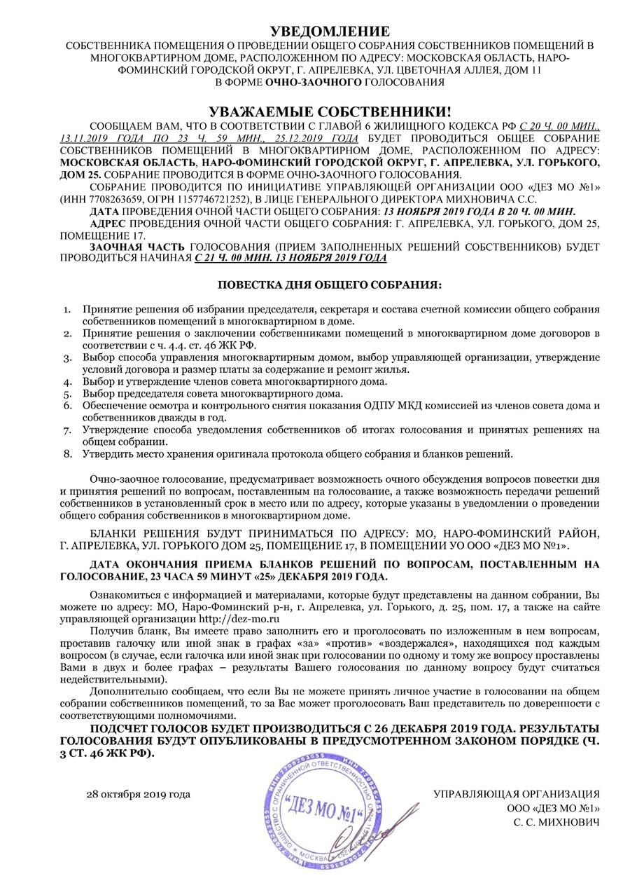 Уведомление ОСС 11 28.10.2016.jpg