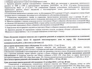 Сообщение о проведении внеочередного общего собрания д. Лаголово, ул. Детская, д. 3.jpg