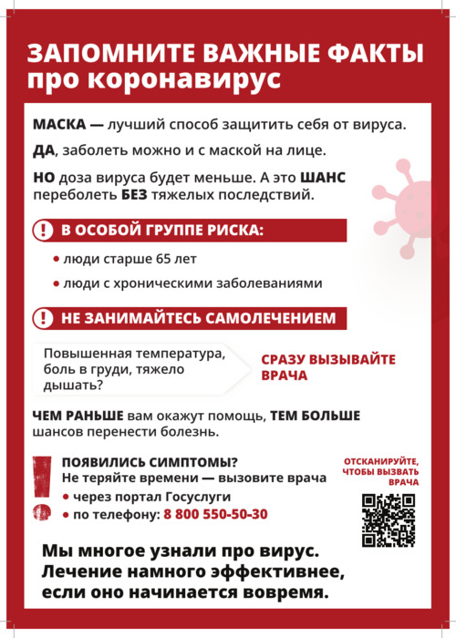 листовка2_print_001.png