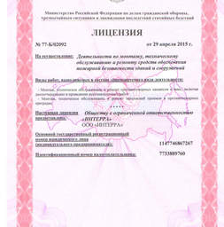 Лицензия ООО ИНТЕРРА.jpg