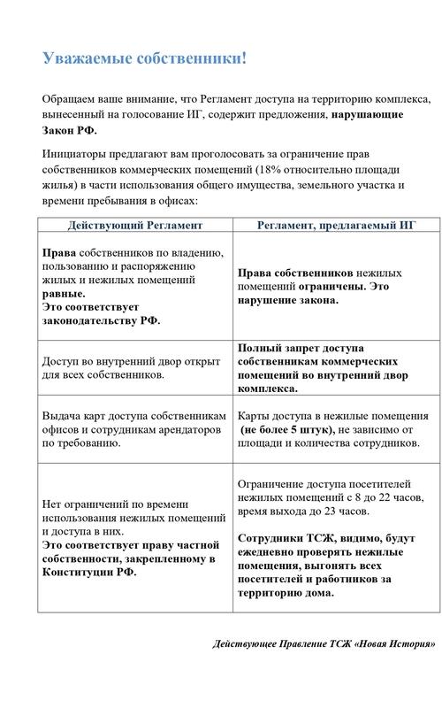 Регламент доступа НИ. Финал (8)_page-0001.jpg