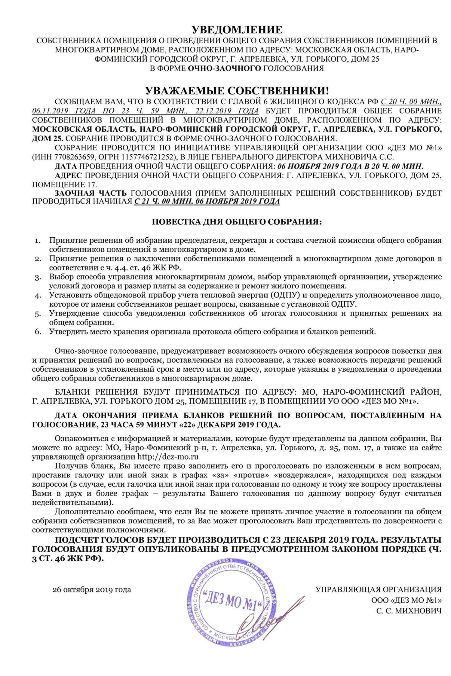 Уведомление ОСС 25 26.10.2016.jpg