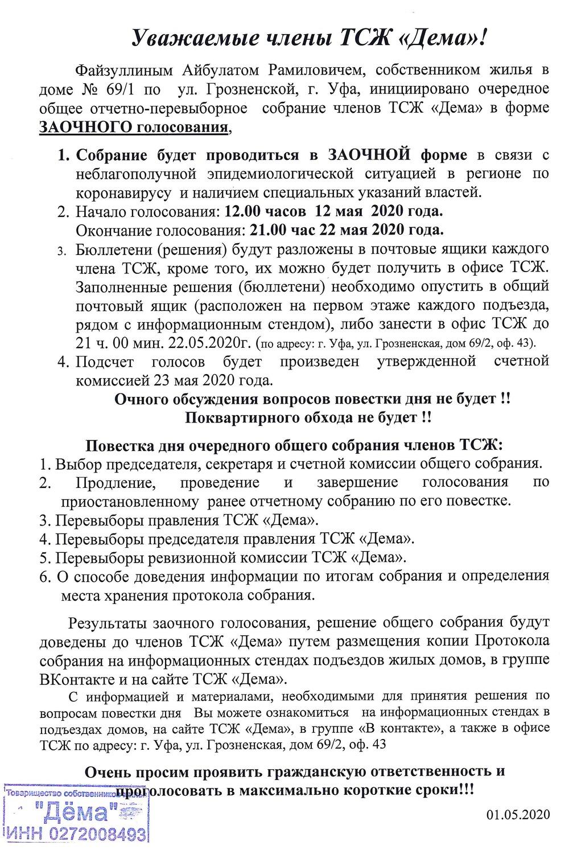 Уведомление перевыборы ОСЧ.jpg