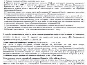 Сообщение о проведении внеочередного общего собрания д. Лаголово, ул. Садовая, д. 1 (2).jpg