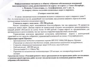 Информационное письмо.jpg