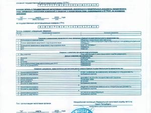 Лист записи изменений в ЕГРЮЛ о переименовании в УК ПРОФМАН.jpg