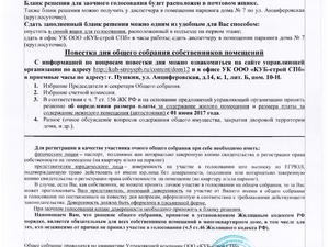 Уведомление о проведении ОСС 25.05.2017г.jpeg