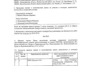 ПРОТОКОЛ МУРИНО_000.jpg