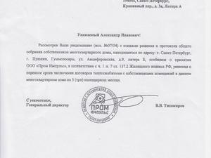 Перенос срока заключения договоров теплоснабжения с собственниками 9Б.jpeg