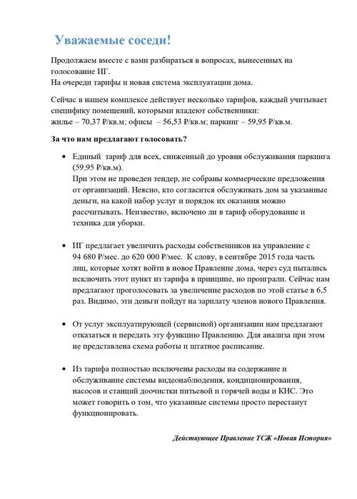 ТАРИФЫ (1)_page-0001.jpg