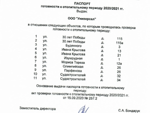 Паспорт готовности_page-0001.jpg