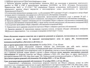 Сообщение о проведении внеочередного общего собрания д. Лаголово, ул. Детская, д. 1.jpg